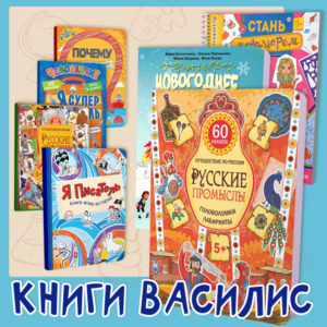 книги василис